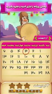 اسکرین شات بازی بازی آمیرزا 8