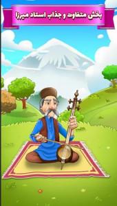 اسکرین شات بازی بازی آمیرزا 9