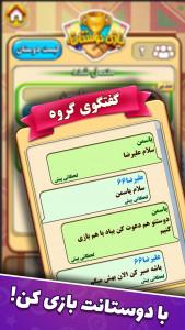 اسکرین شات بازی دبرناشو (مسابقه آنلاین) 7