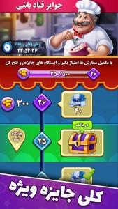 اسکرین شات بازی دبرناشو (مسابقه آنلاین) 8