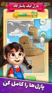 اسکرین شات بازی دبرناشو (مسابقه آنلاین) 6