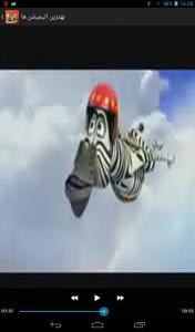اسکرین شات برنامه بهترین انیمیشن های تاریخ (با ویدیو) 3