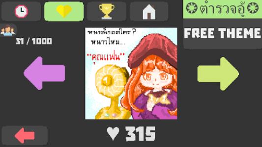 اسکرین شات بازی Pixel Painter 6