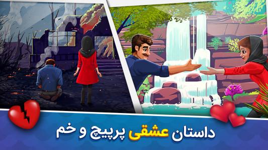 اسکرین شات بازی طراح باشی : عشق آذین 1