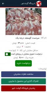 اسکرین شات برنامه خرید آنلاین گوشت 2