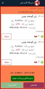 اسکرین شات برنامه خرید آنلاین گوشت 3