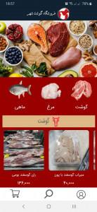 اسکرین شات برنامه خرید آنلاین گوشت 1