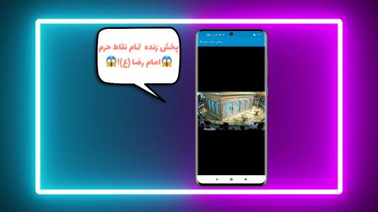 اسکرین شات برنامه پخش زنده حرم ها 6