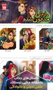 اسکرین شات بازی داستان های شهرزاد قصه دان 5