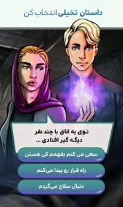 اسکرین شات بازی داستان های شهرزاد قصه دان 10