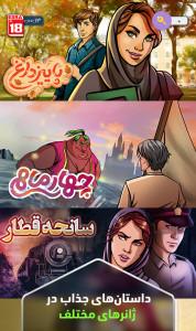 اسکرین شات بازی داستان های شهرزاد قصه دان 4
