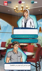 اسکرین شات بازی داستان های شهرزاد قصه دان 7