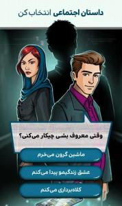 اسکرین شات بازی داستان های شهرزاد قصه دان 9