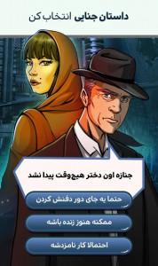 اسکرین شات بازی داستان های شهرزاد قصه دان 1