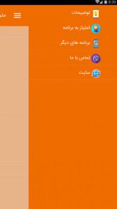 اسکرین شات برنامه مترادف و متضادهای انگلیسی 2