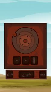 اسکرین شات بازی دیکته 8
