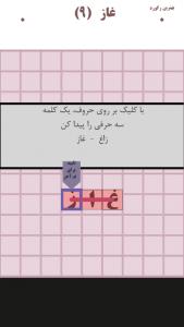 اسکرین شات بازی دیکته 6