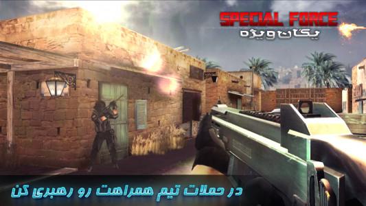 اسکرین شات بازی یگان ویژه (آنلاین) 3