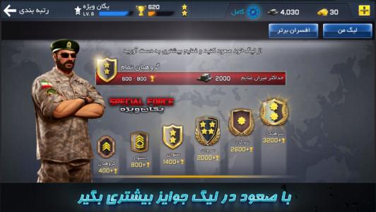 اسکرین شات بازی یگان ویژه (آنلاین) 9