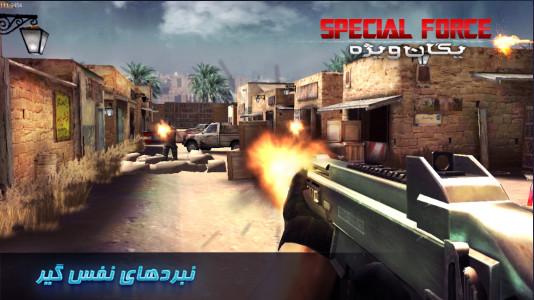 اسکرین شات بازی یگان ویژه (آنلاین) 1