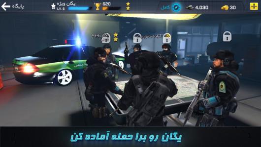 اسکرین شات بازی یگان ویژه (آنلاین) 2