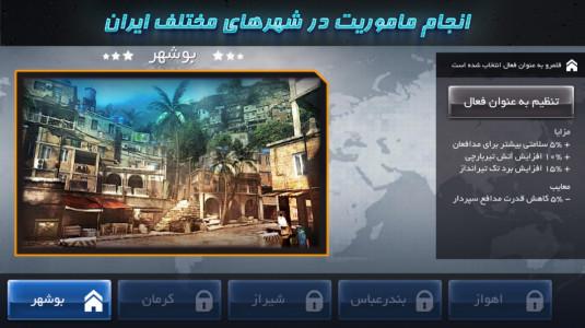 اسکرین شات بازی یگان ویژه (آنلاین) 8