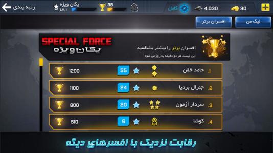 اسکرین شات بازی یگان ویژه (آنلاین) 10