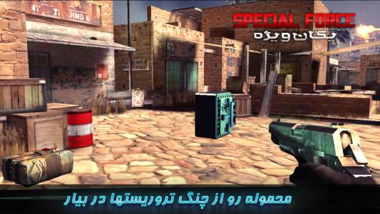 اسکرین شات بازی یگان ویژه (آنلاین) 6
