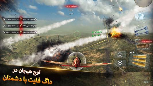 اسکرین شات بازی اسکادران آتش 8