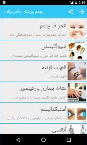 اسکرین شات برنامه چشم پزشکی دکتر میلان 2
