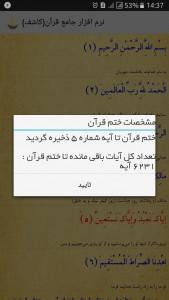 اسکرین شات برنامه کاشف- نرم افزار جامع قرآن کریم ... قرآنی به چهل زبان به همراه ویجت قرآنی 5