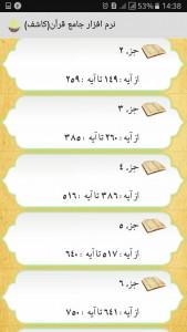 اسکرین شات برنامه کاشف- نرم افزار جامع قرآن کریم ... قرآنی به چهل زبان به همراه ویجت قرآنی 3