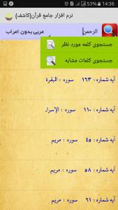 اسکرین شات برنامه کاشف- نرم افزار جامع قرآن کریم ... قرآنی به چهل زبان به همراه ویجت قرآنی 8