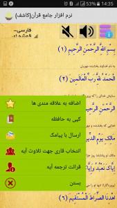 اسکرین شات برنامه کاشف- نرم افزار جامع قرآن کریم ... قرآنی به چهل زبان به همراه ویجت قرآنی 11