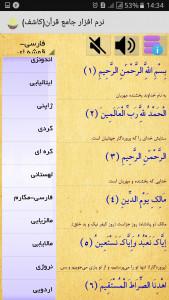 اسکرین شات برنامه کاشف- نرم افزار جامع قرآن کریم ... قرآنی به چهل زبان به همراه ویجت قرآنی 9