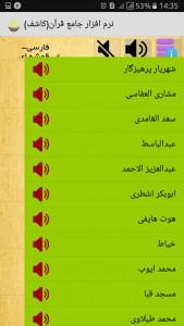 اسکرین شات برنامه کاشف- نرم افزار جامع قرآن کریم ... قرآنی به چهل زبان به همراه ویجت قرآنی 6