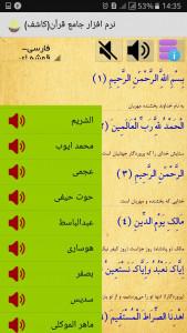 اسکرین شات برنامه کاشف- نرم افزار جامع قرآن کریم ... قرآنی به چهل زبان به همراه ویجت قرآنی 10