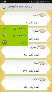 اسکرین شات برنامه کاشف- نرم افزار جامع قرآن کریم ... قرآنی به چهل زبان به همراه ویجت قرآنی 2