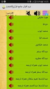 اسکرین شات برنامه کاشف- نرم افزار جامع قرآن کریم ... قرآنی به چهل زبان به همراه ویجت قرآنی 4