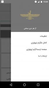 اسکرین شات برنامه از هر دری سخنی (رایگان) 3