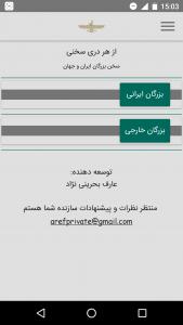 اسکرین شات برنامه از هر دری سخنی (رایگان) 2