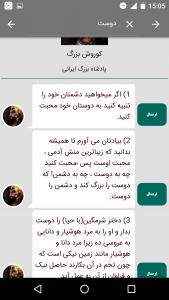 اسکرین شات برنامه از هر دری سخنی (رایگان) 9