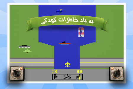 اسکرین شات بازی هواپیمای آتاری 9