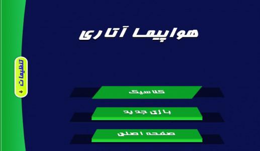 اسکرین شات بازی هواپیمای آتاری 7