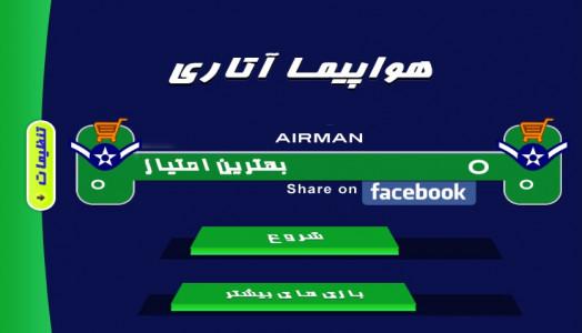 اسکرین شات بازی هواپیمای آتاری 6