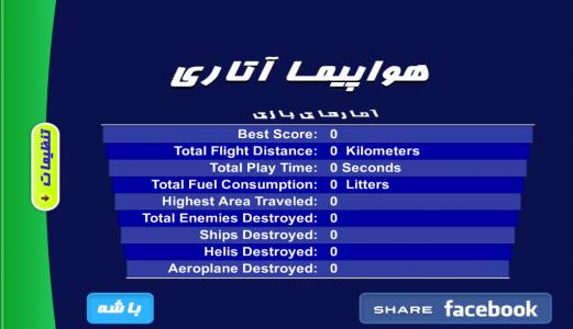 اسکرین شات بازی هواپیمای آتاری 4
