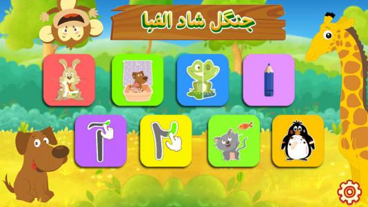اسکرین شات بازی جنگل شاد الفبا - سرگرمی آموزش کودک 1