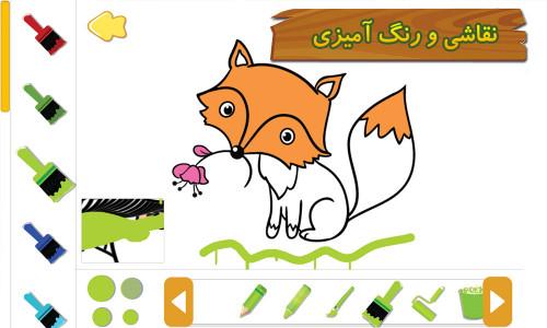 اسکرین شات بازی جنگل شاد الفبا - سرگرمی آموزش کودک 8