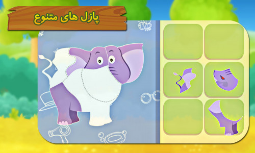 اسکرین شات بازی جنگل شاد الفبا - سرگرمی آموزش کودک 4