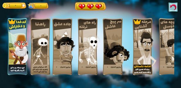 اسکرین شات بازی خواستگاران 7